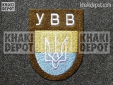 "Ukranian ""YBB"" Volunteer's Sleeve Shield"
